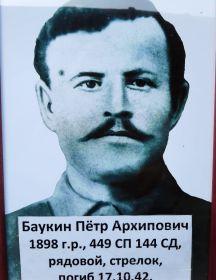 Баукин Пётр Архипович