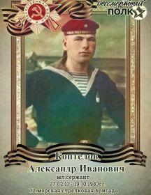 Коптелов Александр Иванович