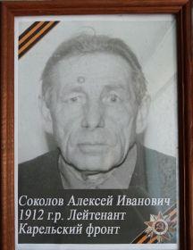 Соколов Алексей Иванович