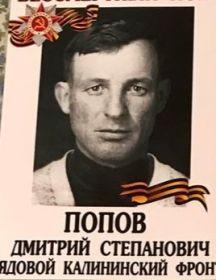 Попов Дмитрий Степанович