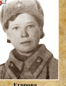 Егорова Агафия Егоровна