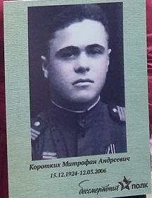 Коротких Митрофан Андреевич