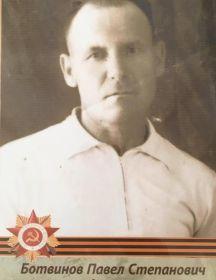 Ботвинов Павел Степанович