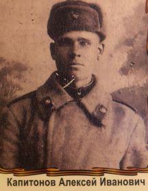 Капитонов Алексей Иванович