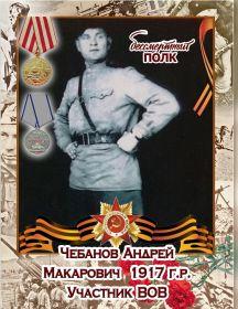 Чебанов Андрей Макарович