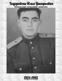 Ходоровский Илья Григорьевич