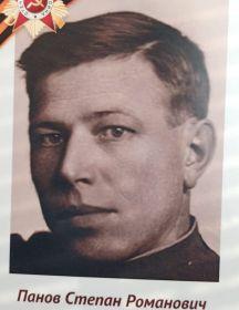 Панов Степан Романович