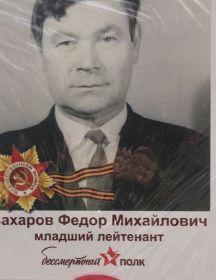 Захаров Федор Михайлович