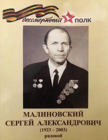Малиновский Сергей Александрович