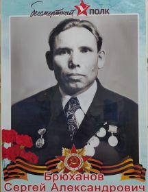 Брюханов Сергей Александрович