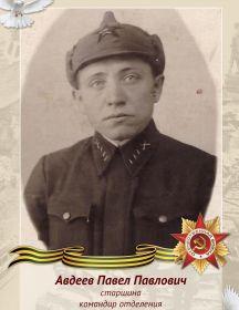 Авдеев Павел Павлович
