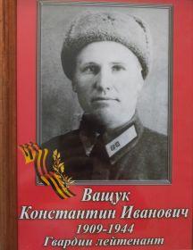 Ващук Константин Иванович