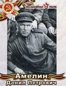 Амеин Данил Петрович