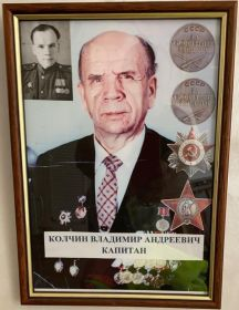 Колчин Владимир Андреевич