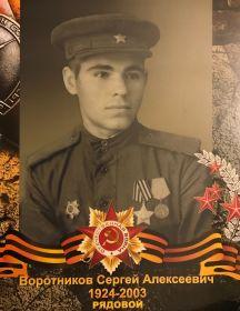 Воротников Сергей Алексеевич