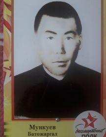 Мункуев Батожаргал
