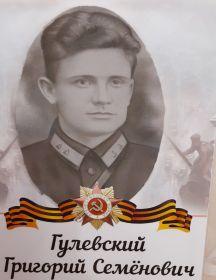 Гулевский Григорий Семёнович