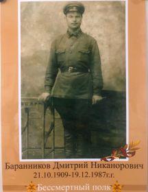 Баранников Дмитрий Никанорович
