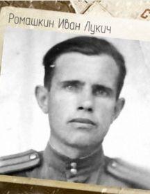 Ромашкин Иван Лукич