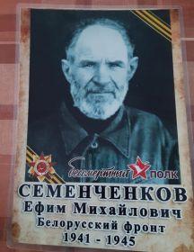 Семенченков Ефим Михайлович