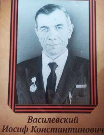 Василевский Иосиф Константинович