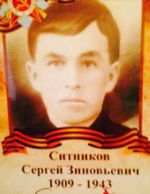 Ситников Сергей Зиновьевич