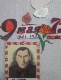 Кулешов Иван Давыдович