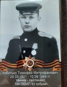 Чоботько Тимофей Митрофанович