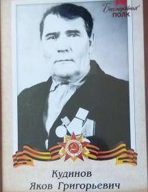 Кудинов Яков Григорьевич