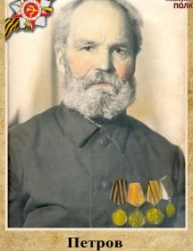 Петров Ермалай Петрович