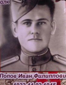 Попов Иван Филипович