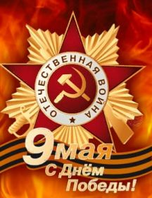 Сотников Иван Никитович