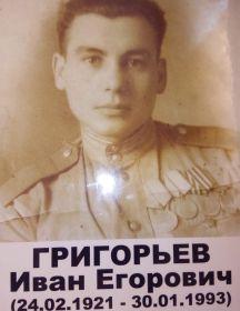 Григорьев Иван Егорович