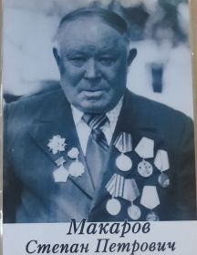 Макаров Степан Петрович