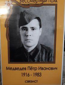 Медведев Петр Иванович