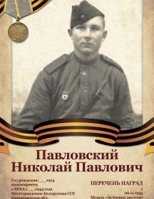 Павловский Николай Павлович