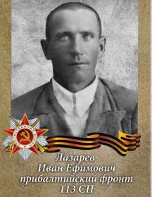 Лазарев Иван Ефимович