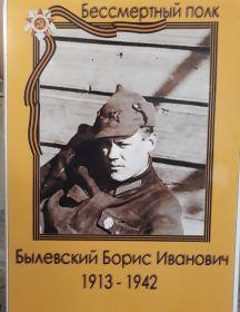 Былевский Борис Иванович