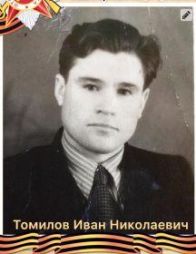 Томилов Иван Николаевич