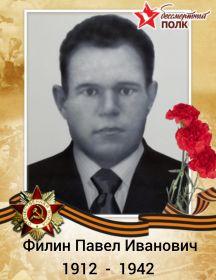 Филин Павел Иванович