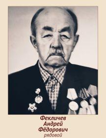 Фекличев Андрей Фёдорович