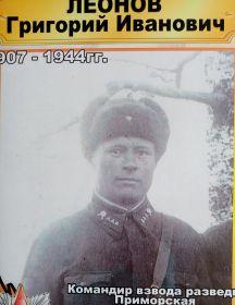 Леонов Григорий Иванович