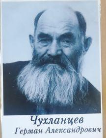 Чухланцев Герман Александрович