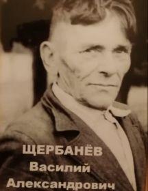 Щербанев Василий Александрович