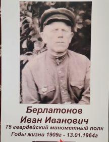 Берлатонов Иван Иванович