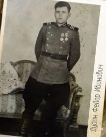Дудин Федор Иванович