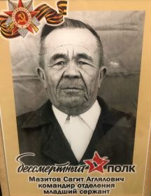 Мазитов Сагит Аглялович