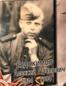 Евдокимов Алексей Павлович