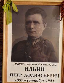 Ильин Петр Афанасьевич