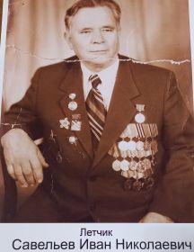 Савельев Иван Николаевич